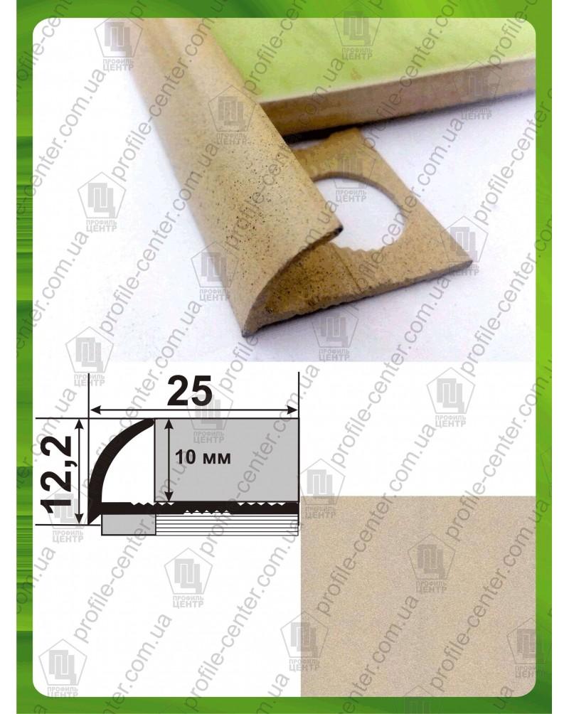 Наружный алюминиевый угол для плитки до 10мм. Крашенный. НАП 10 песок 2.7м