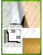 Алюминиевый порожек угловой внутренний АВ 20*20 золото 2.7м, 20мм*20мм