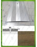 Алюминиевый порожек под дерево А 80 слива 2.7м, ширина 80 мм