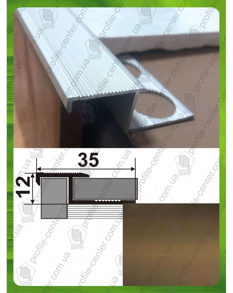 Алюмінієвий Z-подібний профіль для плитки до 10 мм. ПЛ 210 бронза оливка 2.7м