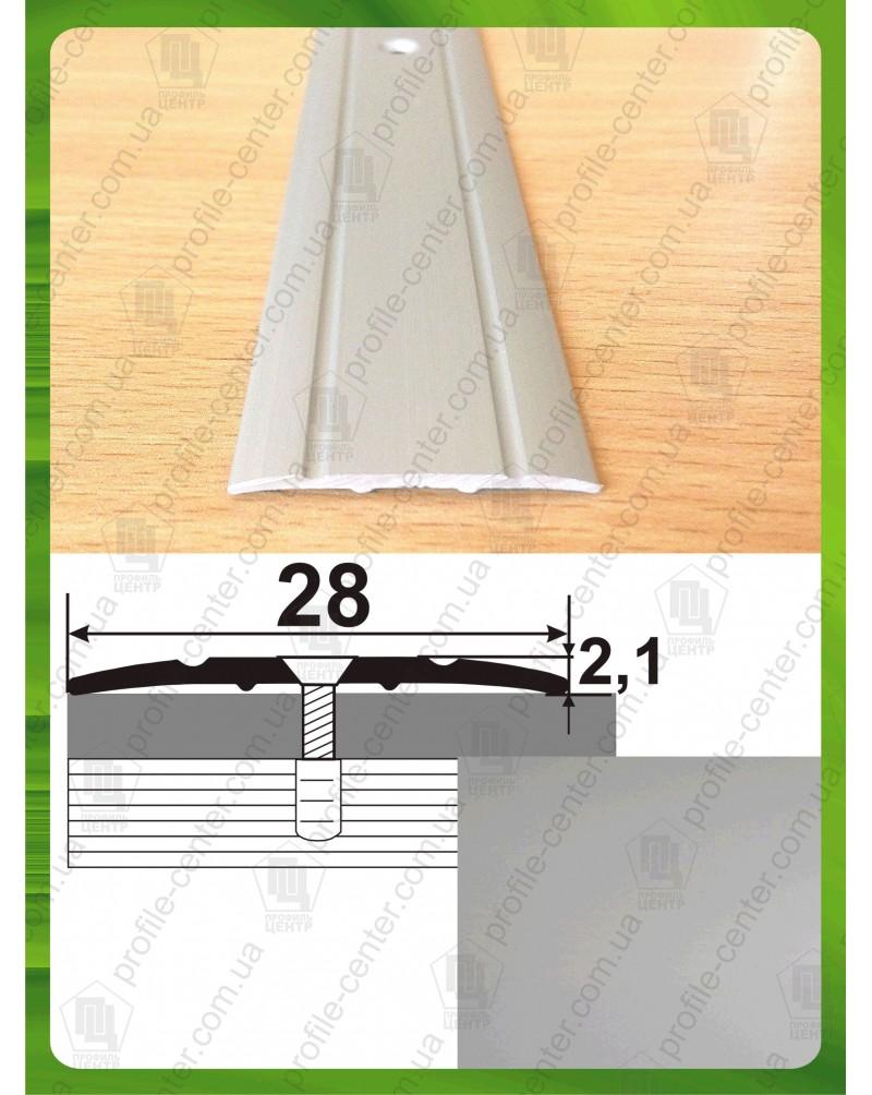 Алюмінієвий поріг стикувальний АП 005 срібло 0.9м, ширина 28 мм